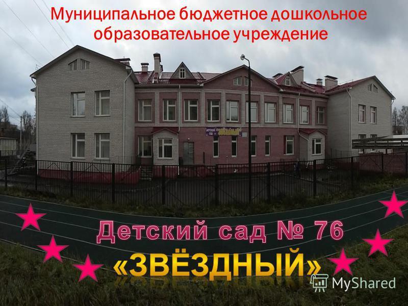 Муниципальное бюджетное дошкольное образовательное учреждение