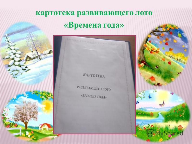 картотека развивающего лото «Времена года»