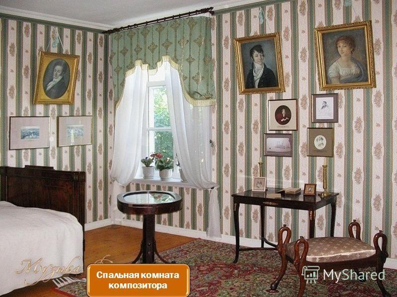 Спальная комната композитора