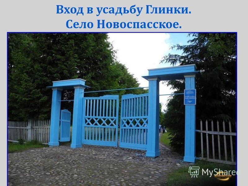 Вход в усадьбу Глинки. Село Новоспасское.