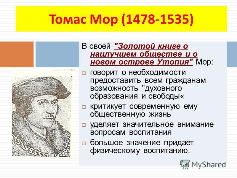 Томас Мор (1478-1535) В своей