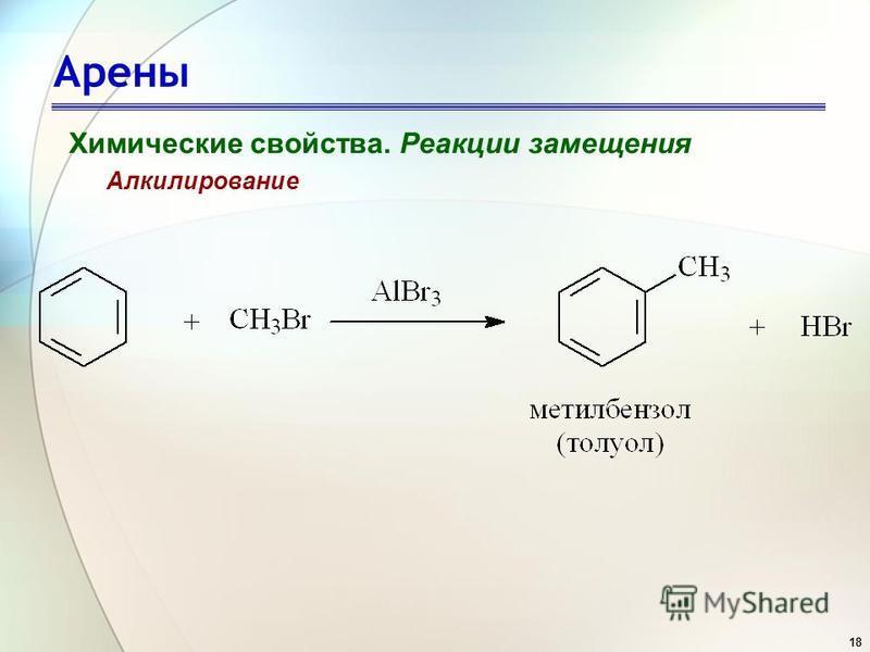 18 Арены Химические свойства. Реакции замещения Алкилирование