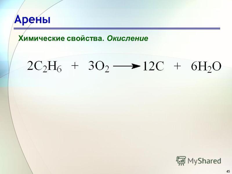 45 Арены Химические свойства. Окисление