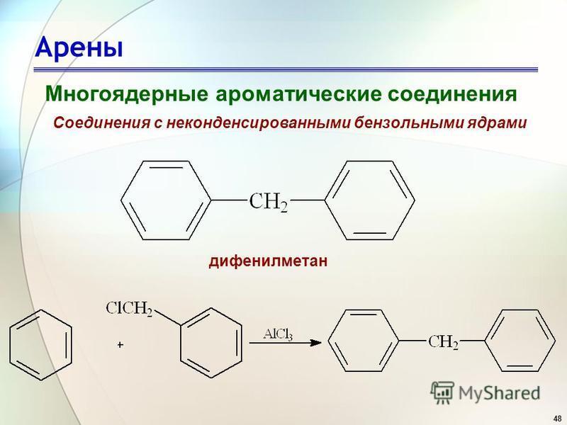 48 Арены Многоядерные ароматические соединения Соединения с неконденсированными бензольными ядрами дифенилметан