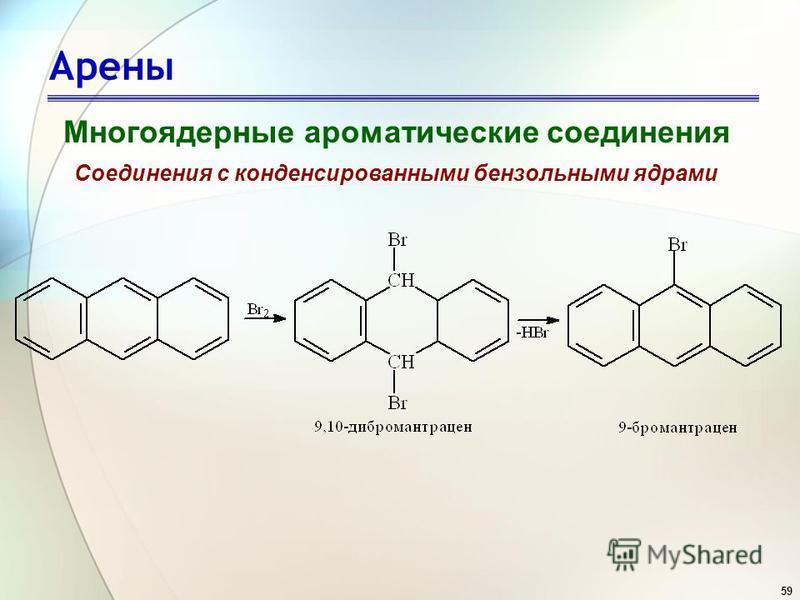 59 Арены Многоядерные ароматические соединения Соединения с конденсированными бензольными ядрами