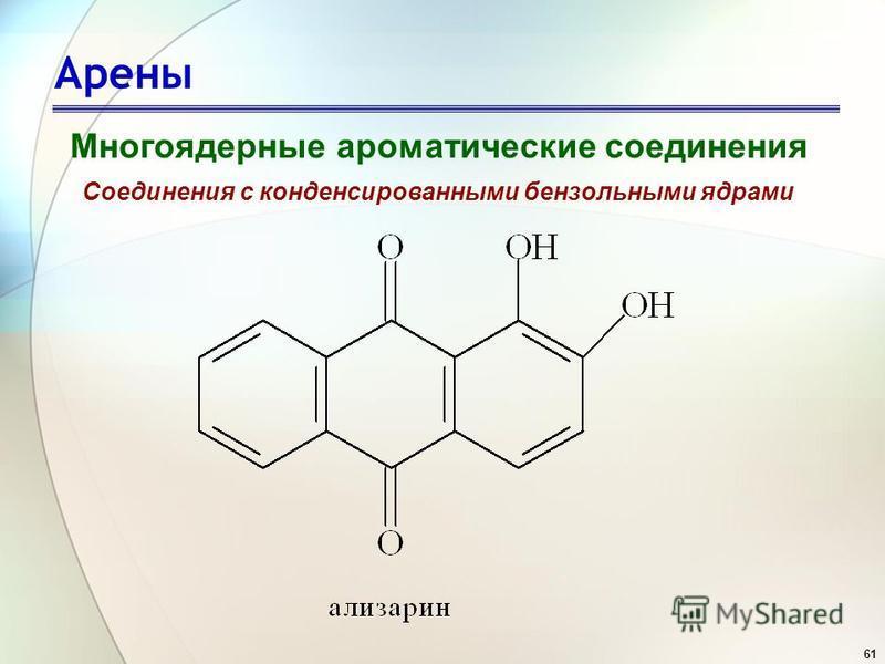61 Арены Многоядерные ароматические соединения Соединения с конденсированными бензольными ядрами