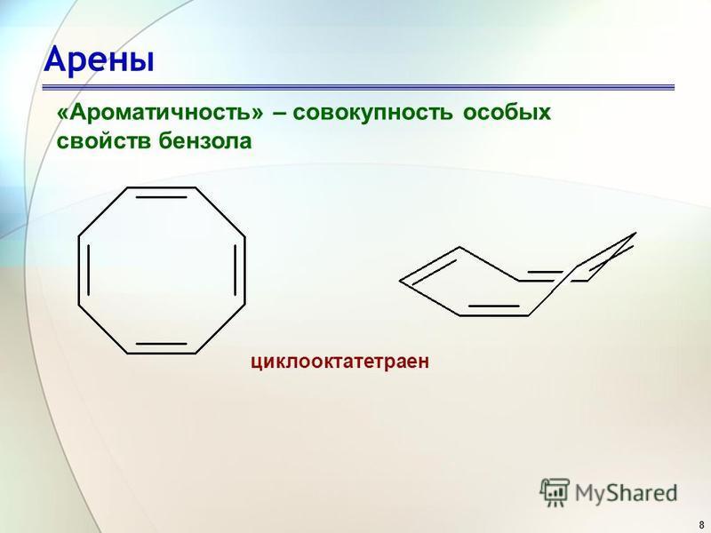 8 Арены «Ароматичность» – совокупность особых свойств бензола циклооктатетраен