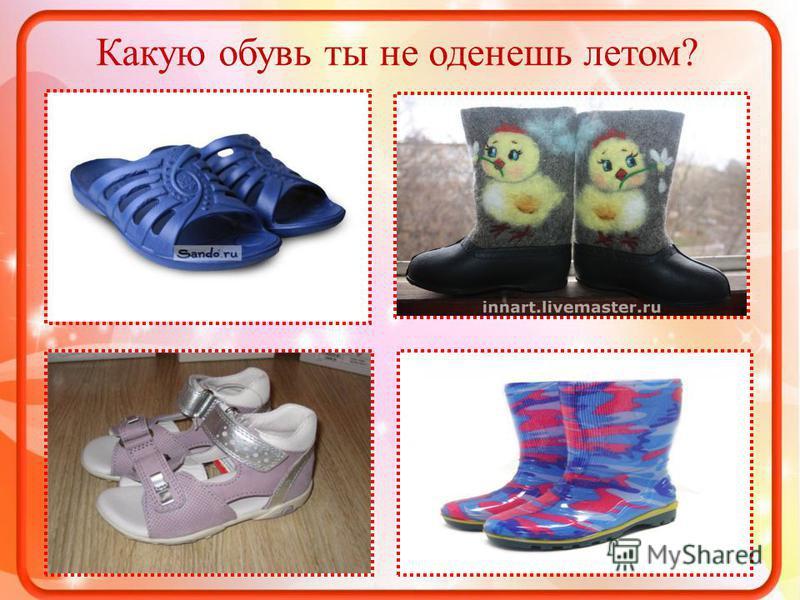 Какую обувь ты не оденешь летом?
