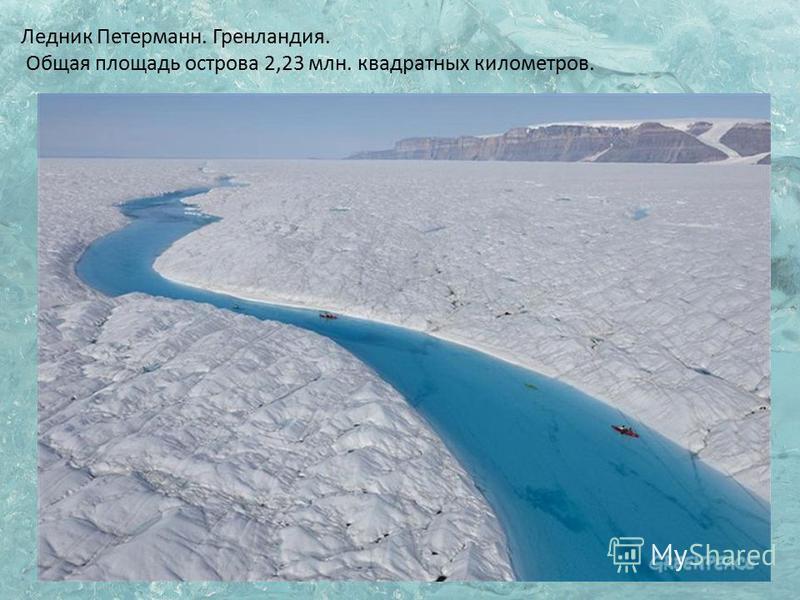 Ледник Петерманн. Гренландия. Общая площадь острова 2,23 млн. квадратных километров.