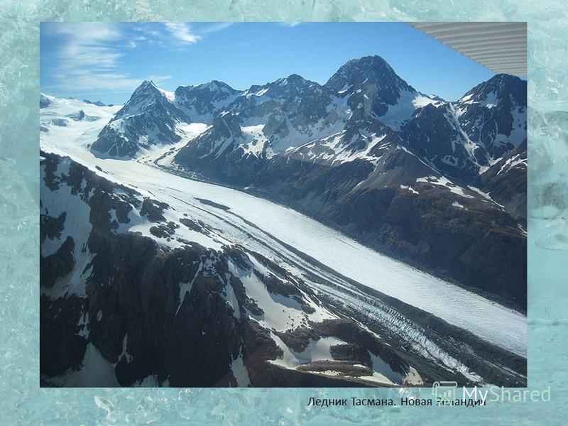 Ледник Тасмана. Новая Зеландия