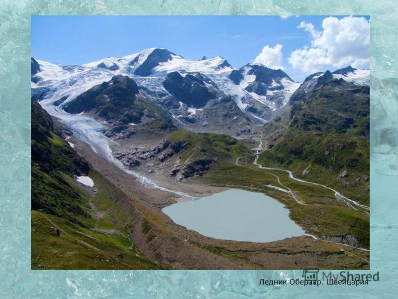 Ледник Обераар. Швейцария