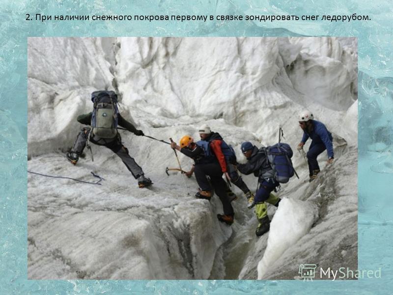 2. При наличии снежного покрова первому в связке зондировать снег ледорубом.