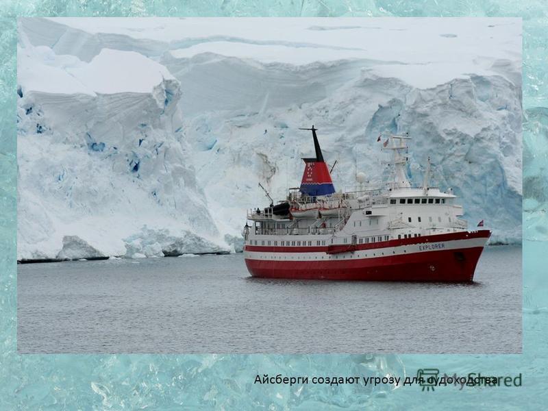 Айсберги создают угрозу для судоходства