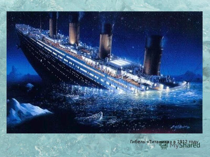 Гибель «Титаника» в 1912 году