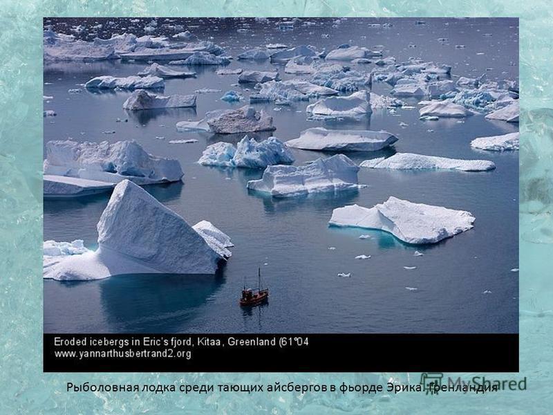 Рыболовная лодка среди тающих айсбергов в фьорде Эрика. Гренландия