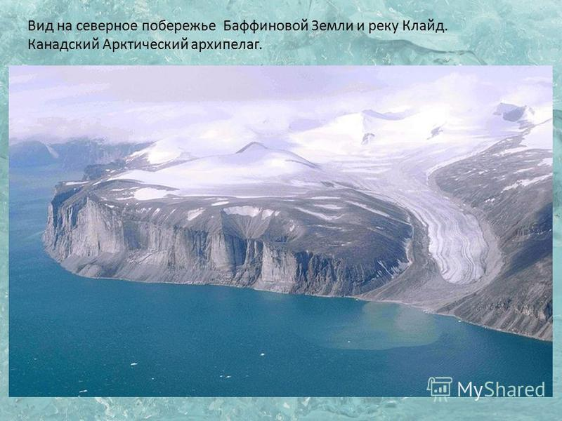 Вид на северное побережье Баффиновой Земли и реку Клайд. Канадский Арктический архипелаг.