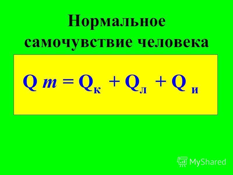 Нормальное самочувствие человека Q т = Q к + Q л + Q и