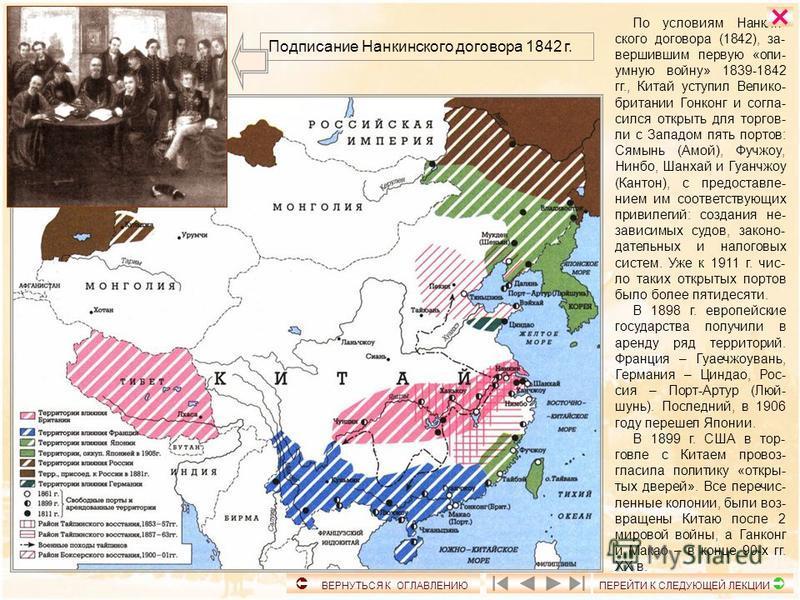 КИТАЙ В августе 1842 г. в Нанкине был подписан неравноправный договор: Англии открывался допуск в 5 портов (включая Гуанчжоу). Британцам передавался остров Сянган (Гонконг). Цинское правительство обязалось выплатить огромную контрибуцию, ликвидиро- в