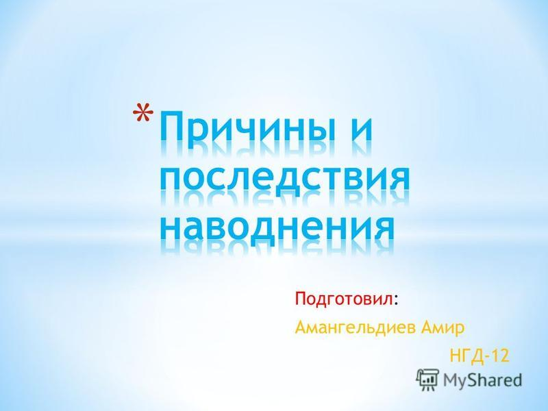Подготовил: Амангельдиев Амир НГД-12