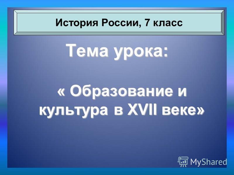 Конспект урока истории россии 17 века 7 класс