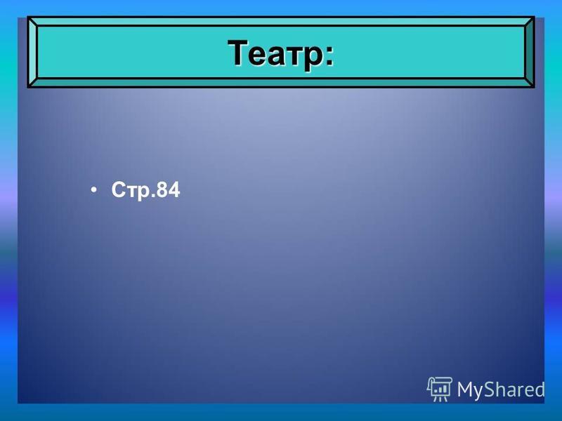 Стр.84 Театр: