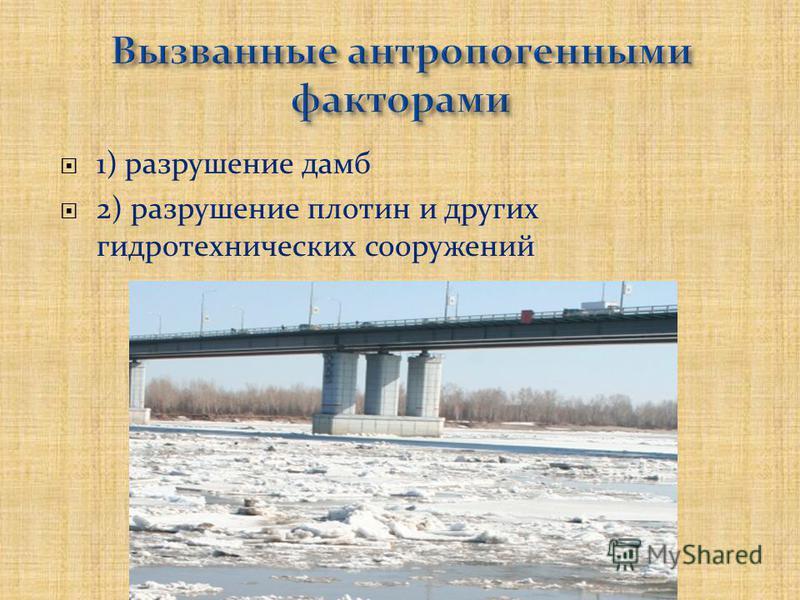 1) разрушение дамб 2) разрушение плотин и других гидротехнических сооружений