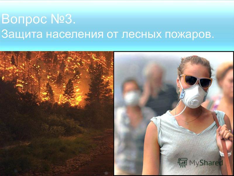 Вопрос 3. Защита населения от лесных пожаров.