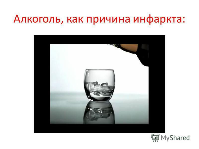Алкоголь, как причина инфаркта: