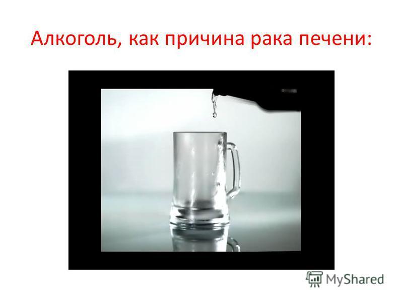 Алкоголь, как причина рака печени: