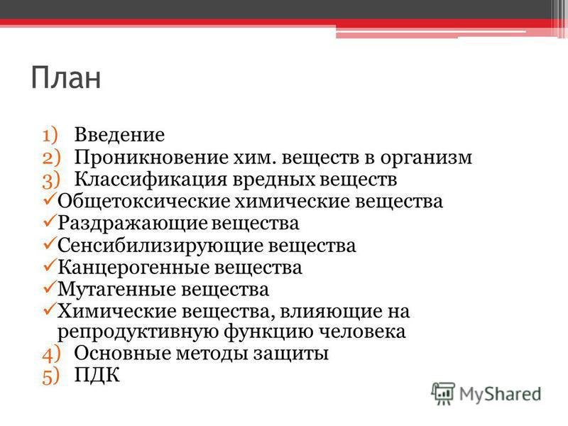 План 1)Введение 2)Проникновение хим. веществ в организм 3)Классификация вредных веществ Общетоксические химические вещества Раздражающие вещества Сенсибилизирующие вещества Канцерогенные вещества Мутагенные вещества Химические вещества, влияющие на р