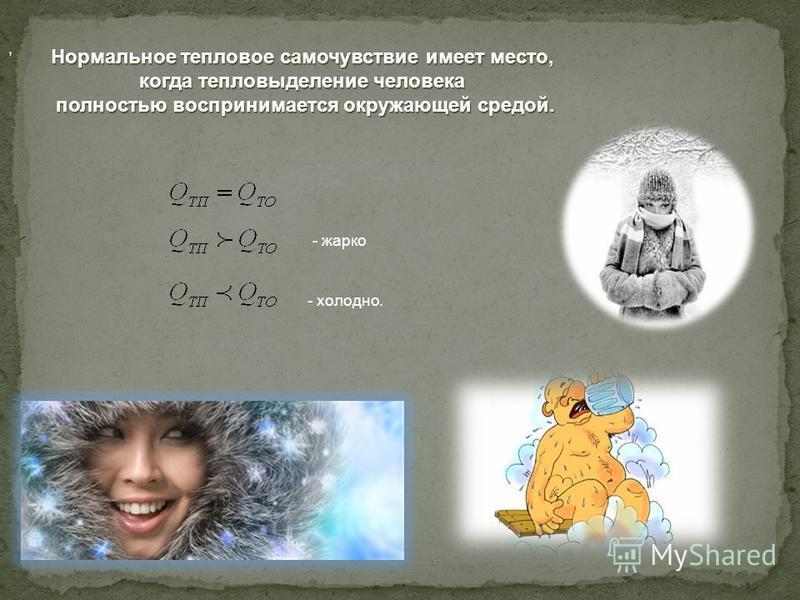 Нормальное тепловое самочувствие имеет место, когда тепловыделение человека полностью воспринимается окружающей средой., - жарко - холодно.