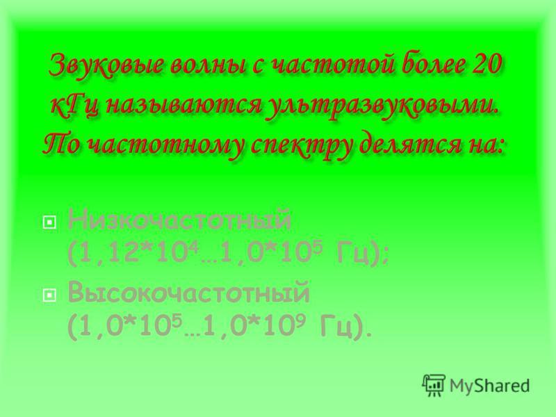Низкочастотный (1,12*10 4 …1,0*10 5 Гц); Высокочастотный (1,0*10 5 …1,0*10 9 Гц).