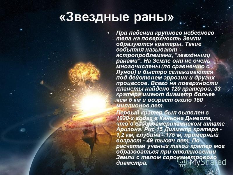 «Звездные раны» При падении крупного небесного тела на поверхность Земли образуются кратеры. Такие события называют астра проблемами,
