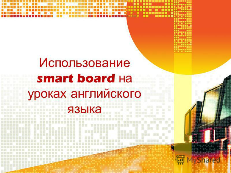 Использование smart board на уроках английского языка