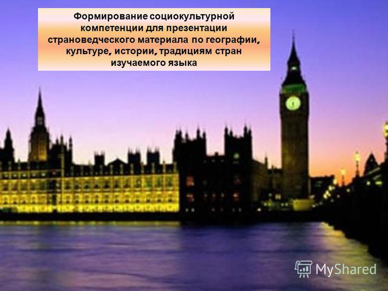 . Формирование социокультурной компетенции для презентации страноведческого материала по географии, культуре, истории, традициям стран изучаемого языка