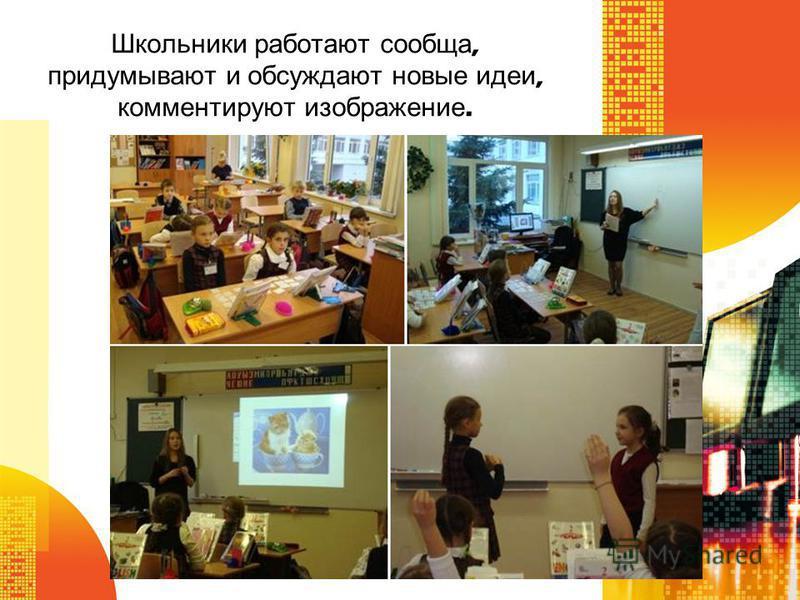 Школьники работают сообща, придумывают и обсуждают новые идеи, комментируют изображение.