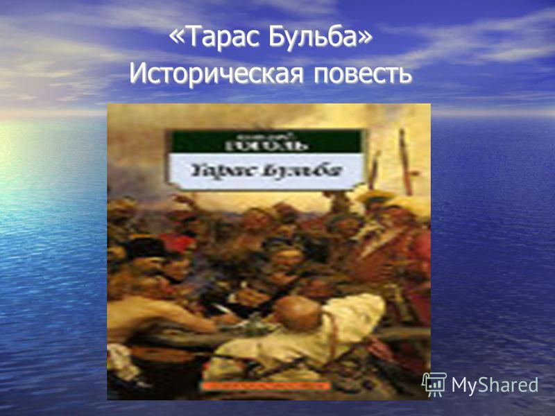 « Тарас Бульба» Историческая повесть « Тарас Бульба» Историческая повесть