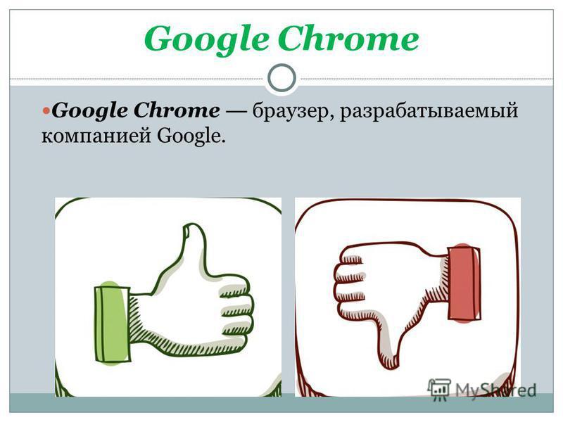 Google Chrome Google Chrome браузер, разрабатываемый компанией Google. Щадрина Анна, 11 класс