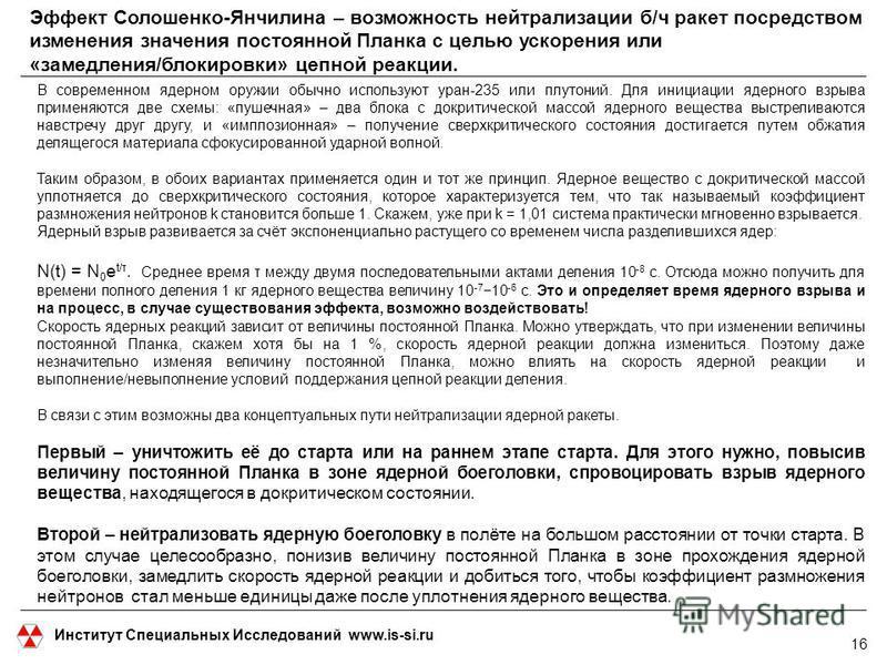 Институт Специальных Исследований www.is-si.ru Эффект Солошенко-Янчилина – возможность нейтрализации б/ч ракет посредством изменения значения постоянной Планка с целью ускорения или «замедления/блокировки» цепной реакции. 16 В современном ядерном ору
