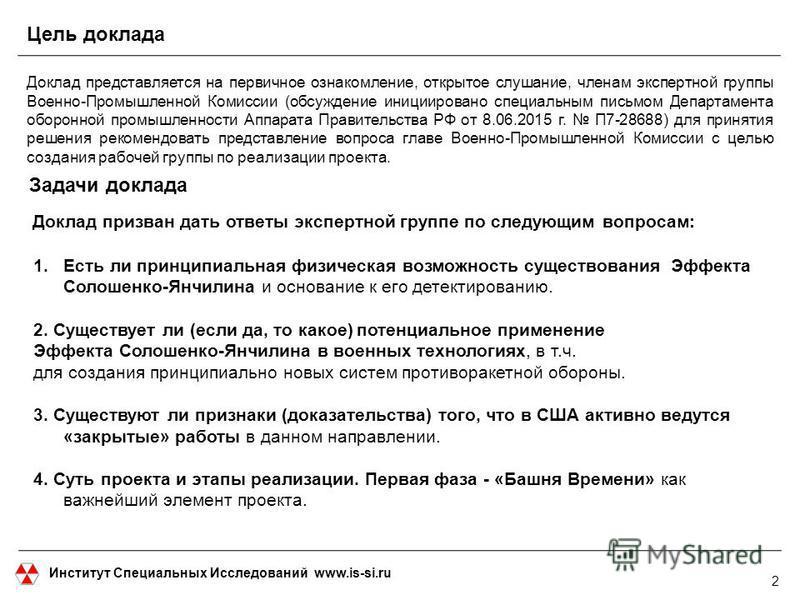Институт Специальных Исследований www.is-si.ru Цель доклада Доклад представляется на первичное ознакомление, открытое слушание, членам экспертной группы Военно-Промышленной Комиссии (обсуждение инициировано специальным письмом Департамента оборонной