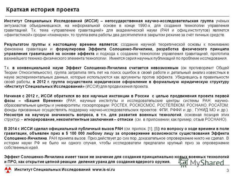 Институт Специальных Исследований www.is-si.ru Краткая история проекта Институт Специальных Исследований (ИССИ) – негосударственная научно-исследовательская группа учёных энтузиастов объединившихся, на неформальной основе в конце 1990-х, для создания