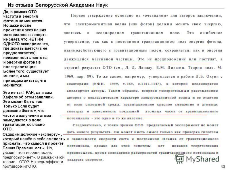 Из отзыва Белорусской Академии Наук 30 Да, в рамках ОТО частота и энергия фотона не меняется. Но даже после прочтения всех наших материалов «эксперт» не знает, что НЕТ НИ ОДНОГО эксперимента, где доказывается (а не предполагается) неизменность частот