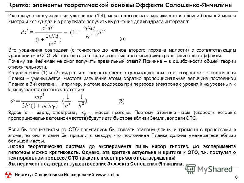 Институт Специальных Исследований www.is-si.ru Кратко: элементы теоретической основы Эффекта Солошенко-Янчилина Используя вышеуказанные уравнения (1-4), можно рассчитать, как изменятся вблизи большой массы «метр» и «секунда» и в результате получить в