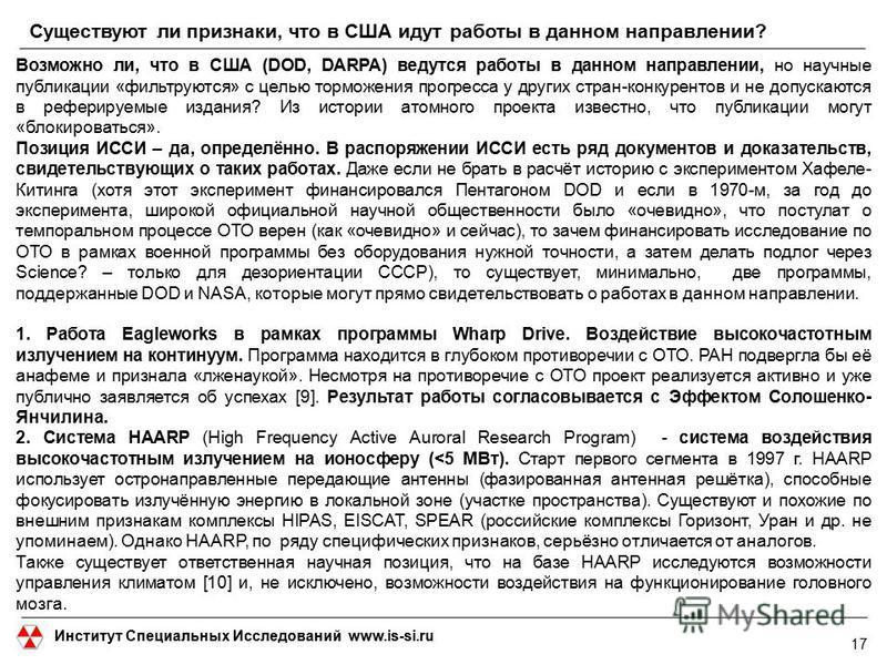 Институт Специальных Исследований www.is-si.ru Существуют ли признаки, что в США идут работы в данном направлении? Возможно ли, что в США (DOD, DARPA) ведутся работы в данном направлении, но научные публикации «фильтруются» с целью торможения прогрес