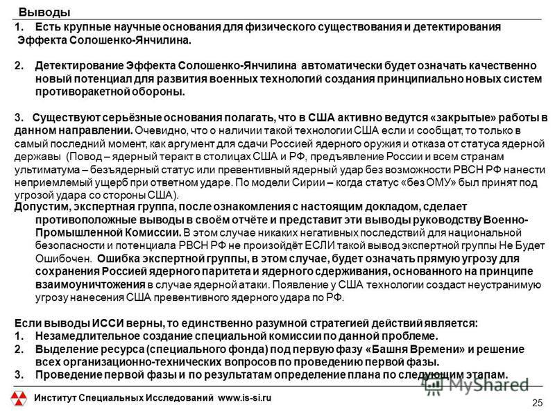 Институт Специальных Исследований www.is-si.ru Выводы 1. Есть крупные научные основания для физического существования и детектирования Эффекта Солошенко-Янчилина. 2. Детектирование Эффекта Солошенко-Янчилина автоматически будет означать качественно н
