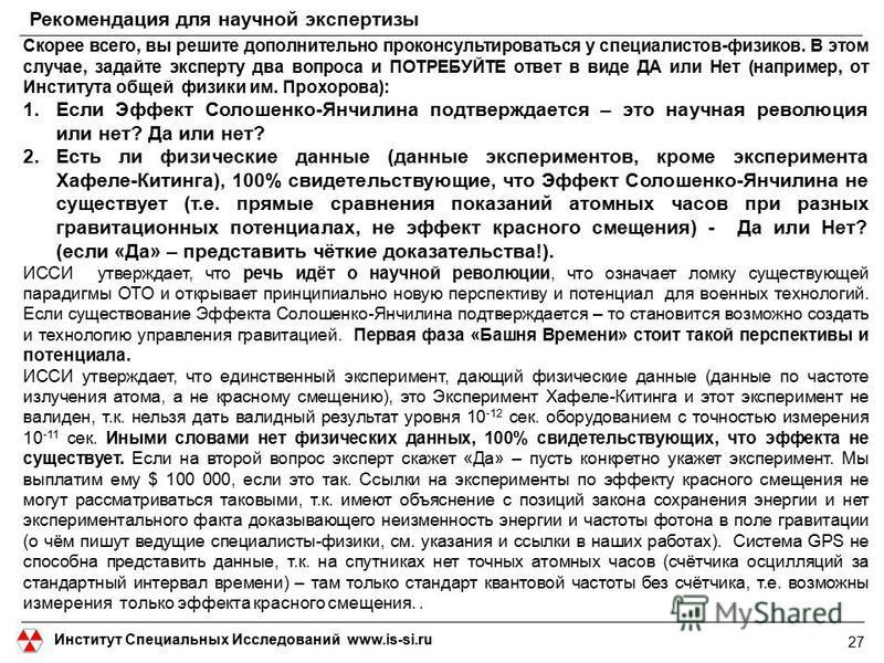 Институт Специальных Исследований www.is-si.ru Рекомендация для научной экспертизы 27 Скорее всего, вы решите дополнительно проконсультироваться у специалистов-физиков. В этом случае, задайте эксперту два вопроса и ПОТРЕБУЙТЕ ответ в виде ДА или Нет