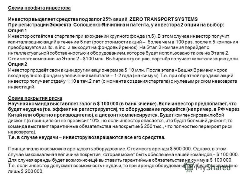 Схема профита инвестора Инвестор выделяет средства под залог 25% акций ZERO TRANSPORT SYSTEMS При регистрации Эффекта Солошенко-Янчилина и патента, у инвестора 2 опции на выбор: Опция 1 Инвестор остаётся в стартапе при вхождении крупного фонда (п.5).