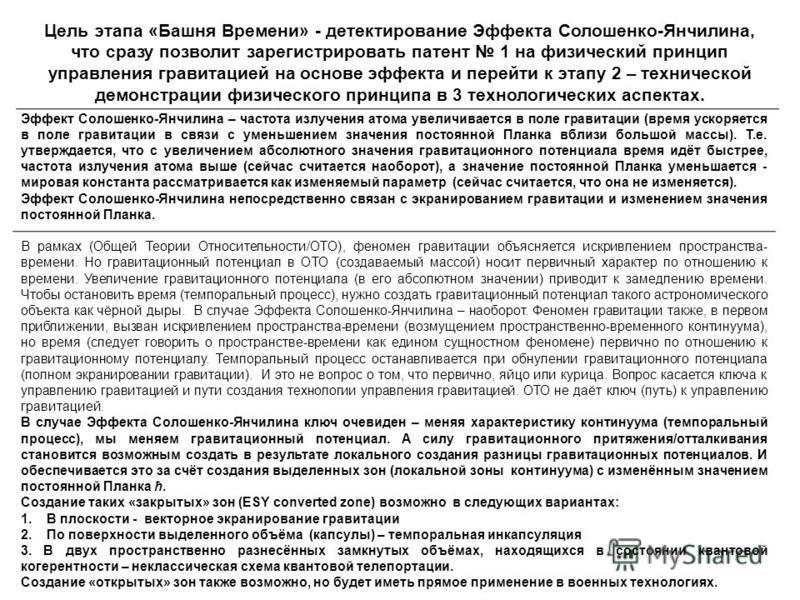 Цель этапа «Башня Времени» - детектирование Эффекта Солошенко-Янчилина, что сразу позволит зарегистрировать патент 1 на физический принцип управления гравитацией на основе эффекта и перейти к этапу 2 – технической демонстрации физического принципа в