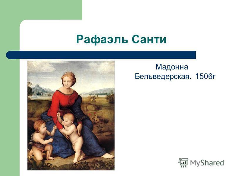 Рафаэль Санти Мадонна Бельведерская. 1506 г