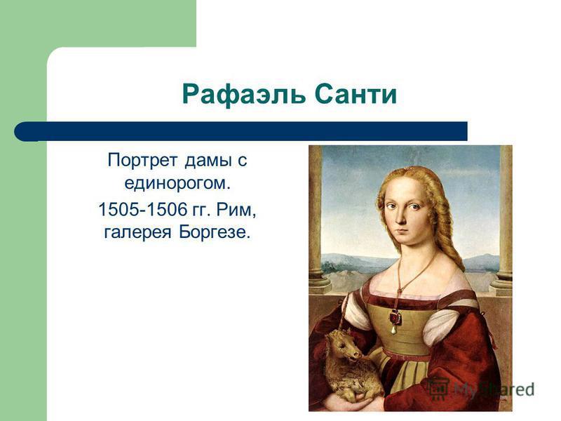 Рафаэль Санти Портрет дамы с единорогом. 1505-1506 гг. Рим, галерея Боргезе.